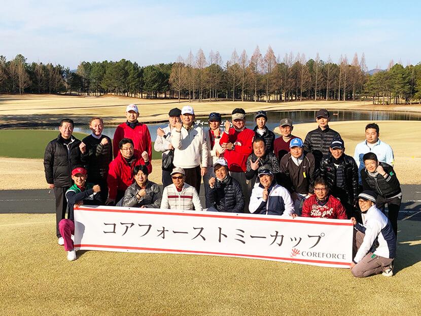 中嶋常幸プロとラウンド! 第1回「コアフォーストミーカップ」を開催