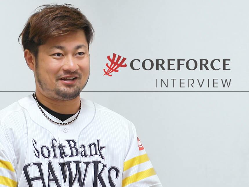 コアフォースインタビュー Vol.01 福岡ソフトバンクホークス 森唯斗投手
