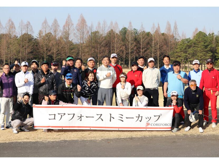 中嶋常幸プロとラウンド! 第2回「コアフォーストミーカップ」を開催