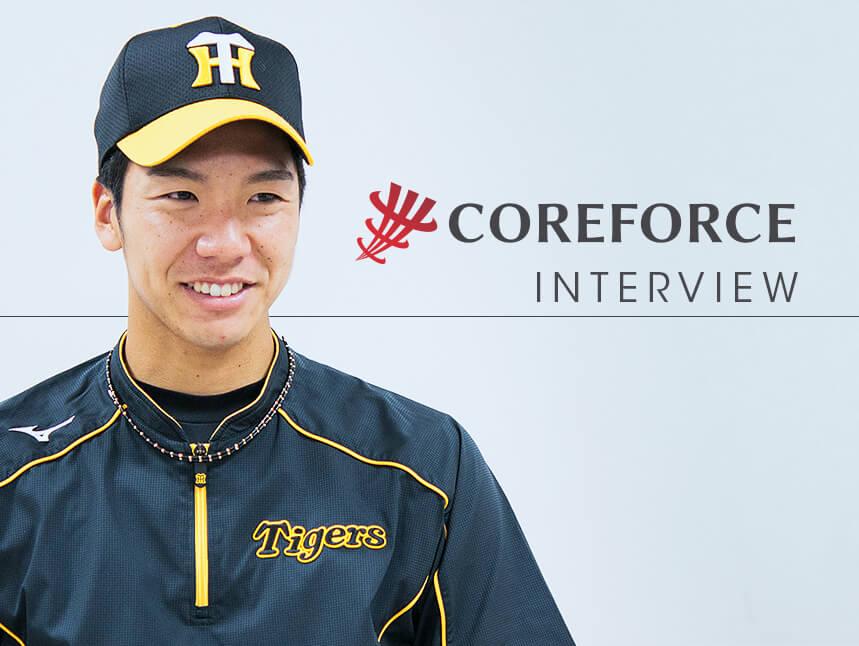 コアフォースインタビュー Vol.03 阪神タイガース 小野泰己投手
