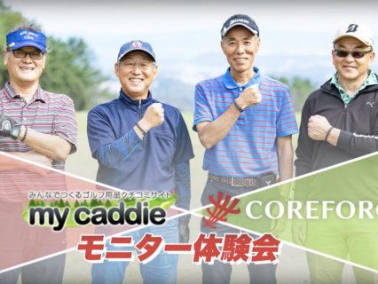 my caddieユーザー コアフォース体験会 ダイジェストムービー