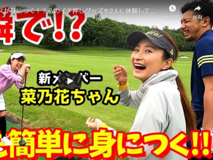 Youtube「チェケラーGOLF」でコアフォースを紹介。MC由姫乃せんぱいも改めて驚いた!
