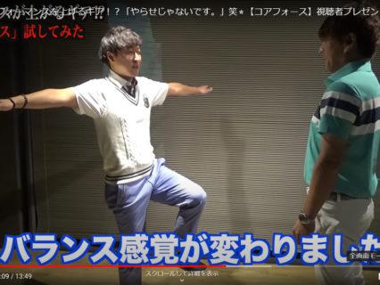 Youtube「DaichiゴルフTV」にコアフォースが鹿又氏オススメアイテムとして紹介されました