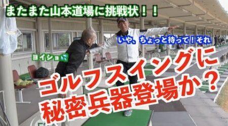 Youtube「ゴルフTV山本道場」にコアフォースが挑戦状!山本誠二師範も「認めます!」