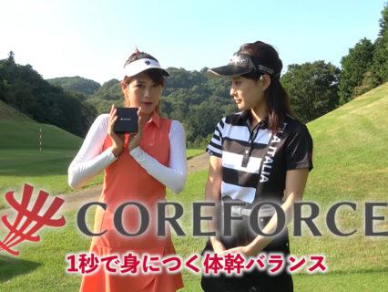 Youtube「ringolf-リンゴルフ-」にコアフォースが登場!ゆきりんナイスバーディー!!