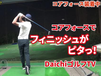 Daichiゴルフにコアフォースが再登場!大地プロ「外せない!」たくみくんのフィニッシュがピタっ!