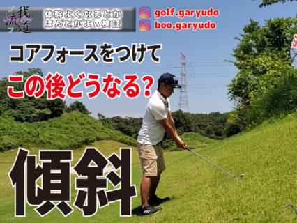 YouTube「我流動ゴルフ」バランスアイテムなんて意味あんの?