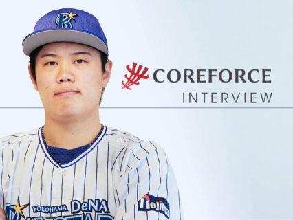 コアフォースインタビュー Vol.06 横浜DeNAベイスターズ 上茶谷大河選手