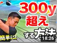 YouTube「ゴルファボ」コアフォースで自己最高飛距離の300ヤードの連発!