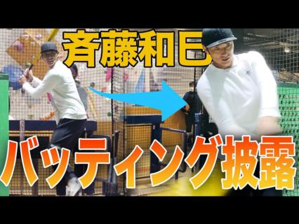 元ソフトバンクホークス伝説の投手 斉藤和巳氏がコアフォースを装着してバッティング!