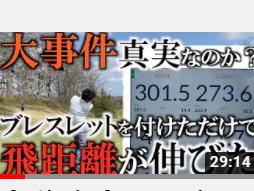 あの横田真一プロが検証! 本当にコアフォースを付けただけで飛距離が伸びるのか⁉