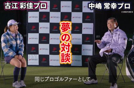 [COREFORCE TALK]中嶋常幸プロ X 古江彩佳プロ COREFORCEアスリート スペシャル対談