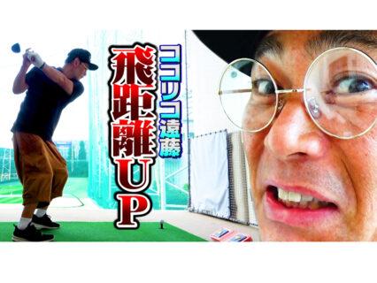 「ココリコ遠藤のへんなかたち」で遠藤章造さんがコアフォースで「ほほほーいっ!」